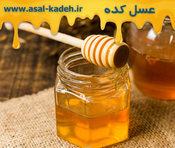 خرید عمده عسل چهل گیاه اصل